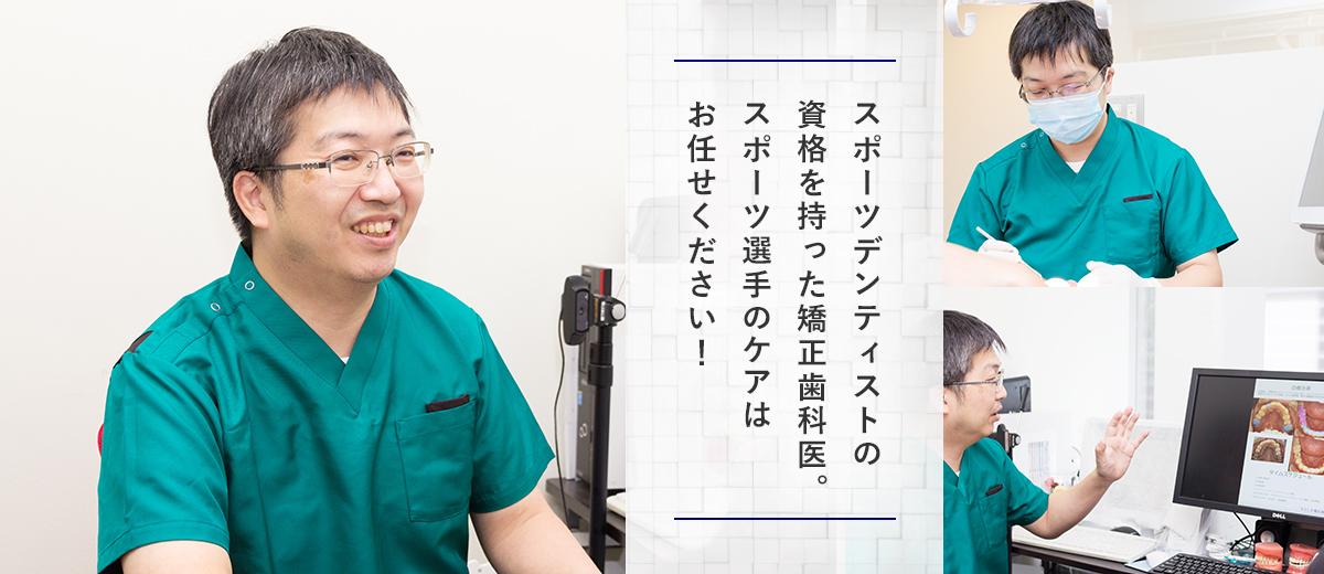 スポーツデンティストの 資格を持った矯正歯科医。 スポーツ選手のケアは お任せください!