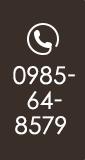 TEL:0985-64-8579